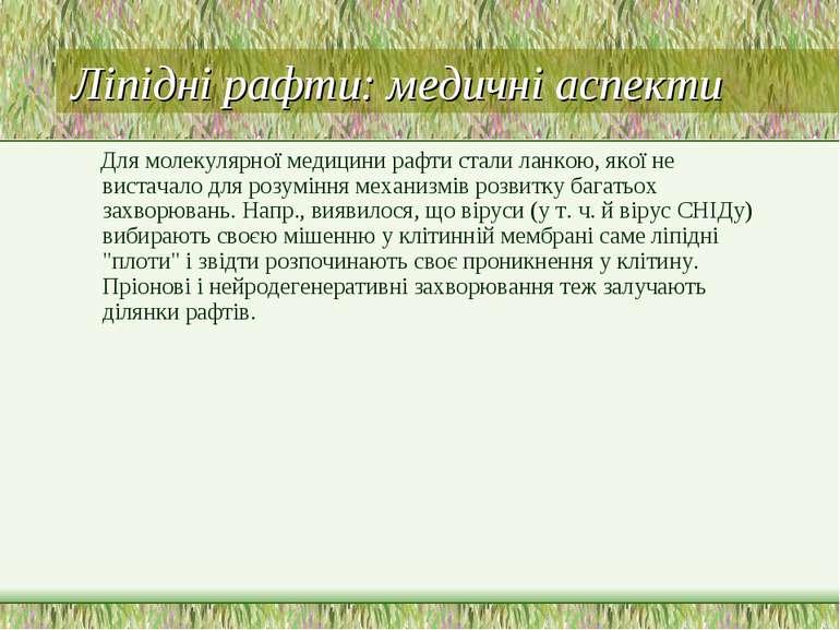 Ліпідні рафти: медичні аспекти Для молекулярної медицини рафти стали ланкою, ...