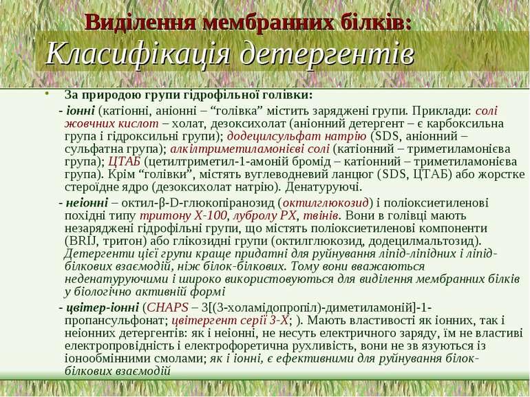 Класифікація детергентів За природою групи гідрофільної голівки: - іонні (кат...