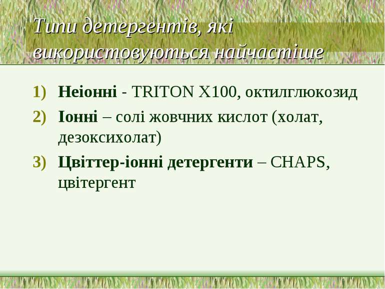 Типи детергентів, які використовуються найчастіше Неіонні - TRITON X100, окти...