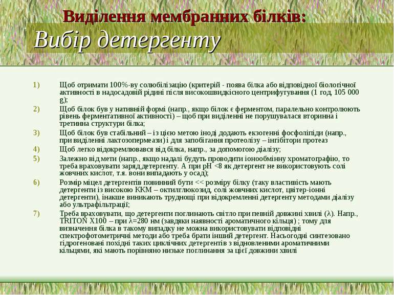 Вибір детергенту Щоб отримати 100%-ву солюбілізацію (критерій - поява білка а...
