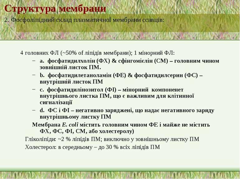 4 головних ФЛ (~50% of ліпідів мембрани); 1 мінорний ФЛ: a. фосфатидилхолін (...