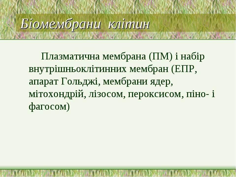 Біомембрани клітин Плазматична мембрана (ПМ) і набір внутрішньоклітинних мемб...