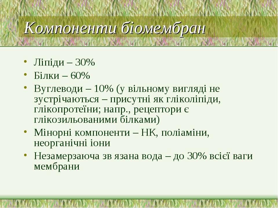 Компоненти біомембран Ліпіди – 30% Білки – 60% Вуглеводи – 10% (у вільному ви...