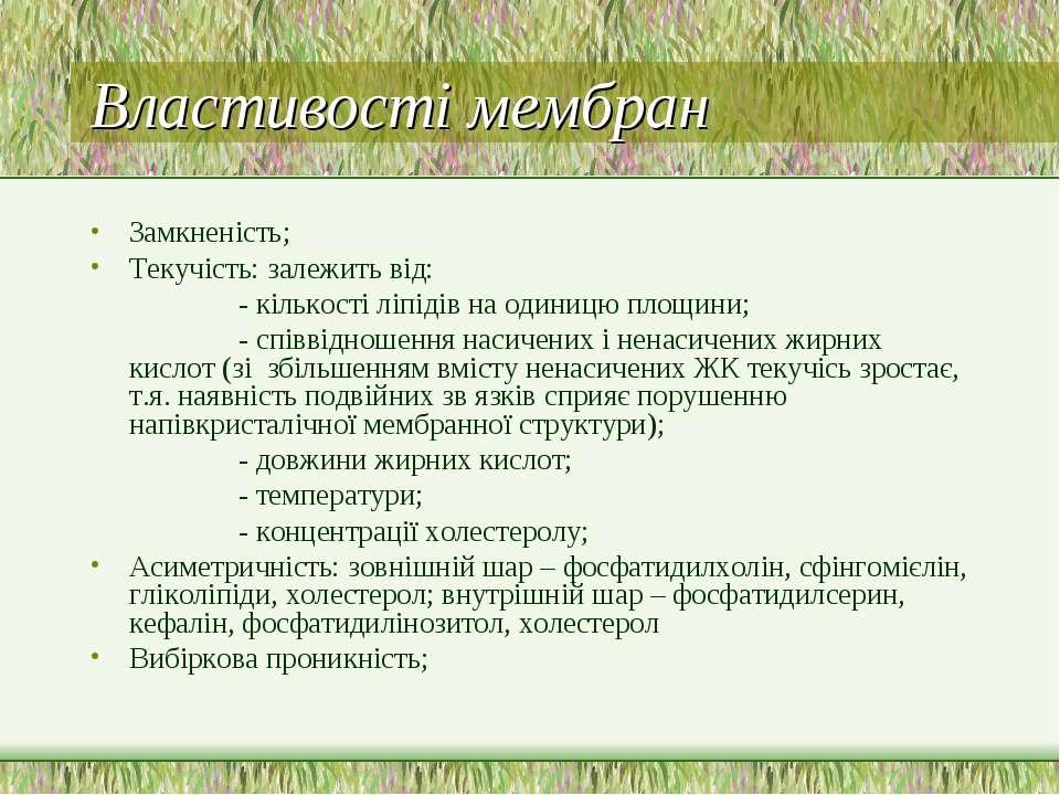 Властивості мембран Замкненість; Текучість: залежить від: - кількості ліпідів...