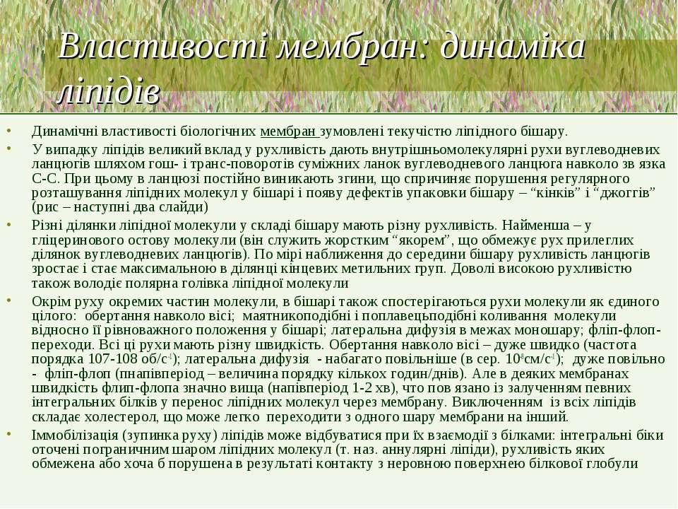 Властивості мембран: динаміка ліпідів Динамічні властивості біологічних мембр...