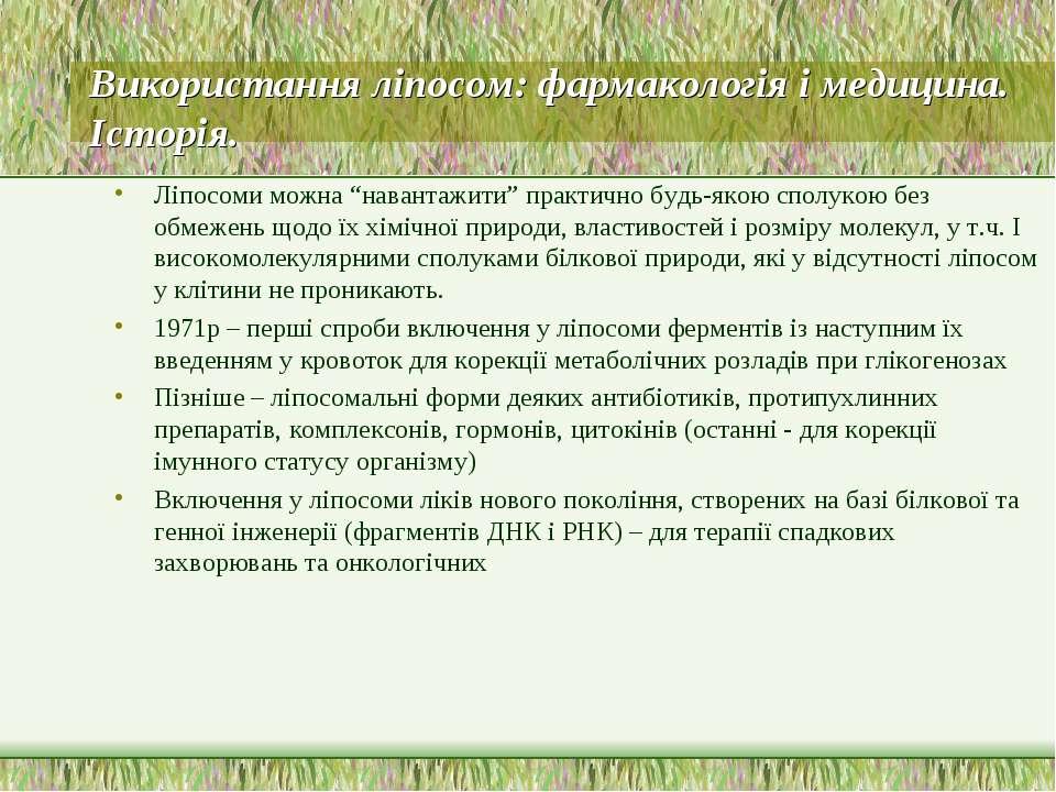 """Використання ліпосом: фармакологія і медицина. Історія. Ліпосоми можна """"наван..."""