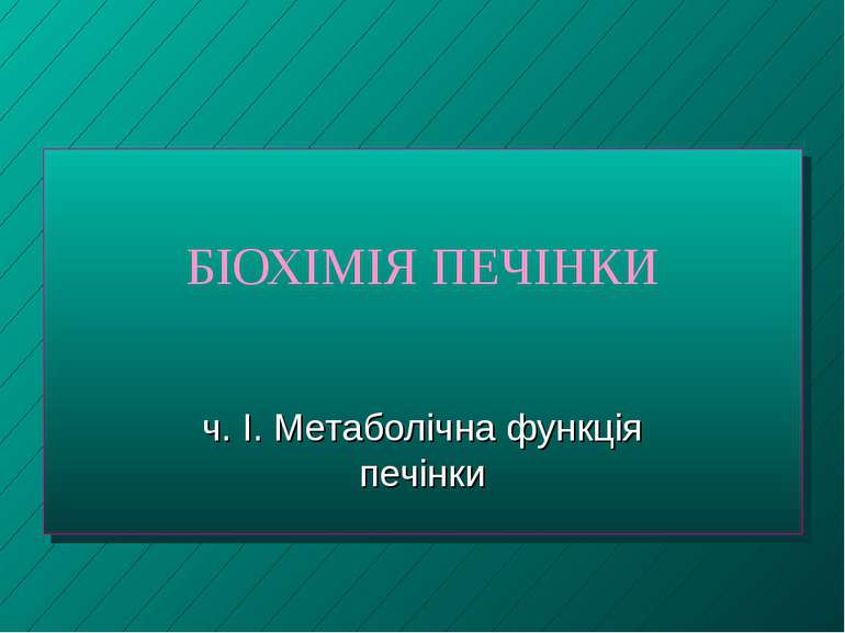 БІОХІМІЯ ПЕЧІНКИ ч. І. Метаболічна функція печінки