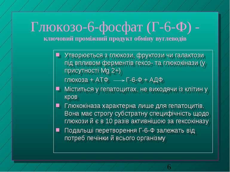 Глюкозо-6-фосфат (Г-6-Ф) - ключовий проміжний продукт обміну вуглеводів Утвор...
