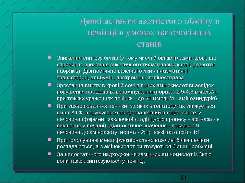 Деякі аспекти азотистого обміну в печінці в умовах патологічних станів Знижен...