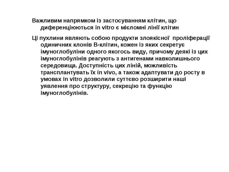 Важливим напрямком із застосуванням клітин, що диференціюються in vitro є міє...
