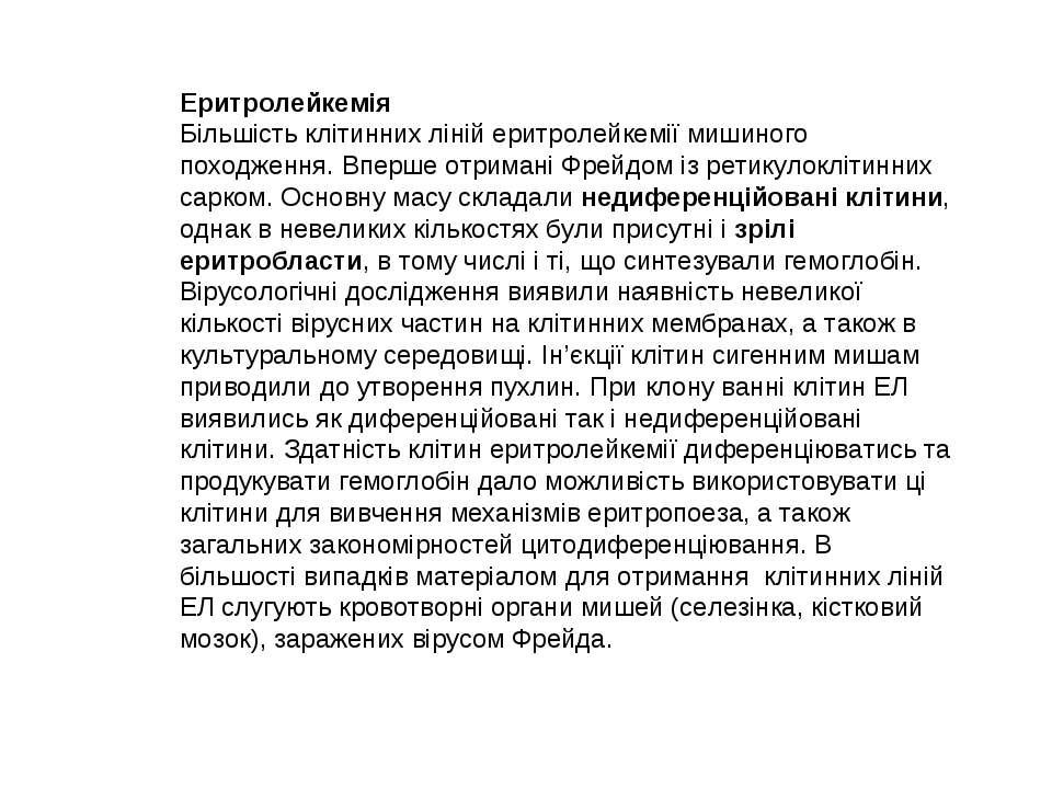 Еритролейкемія Більшість клітинних ліній еритролейкемії мишиного походження. ...