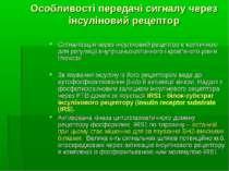 Особливості передачі сигналу через інсуліновий рецептор Сигналізація через ін...