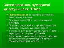 Захворювання, зумовлені дисфункціями ТПказ Протоонкогени: їх постійна активні...