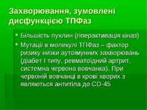Захворювання, зумовлені дисфункцією ТПФаз Більшість пухлин (гіперактивація кі...