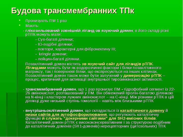 Будова трансмембранних ТПк Пронизують ПМ 1 раз Мають: - глікозильований зовні...