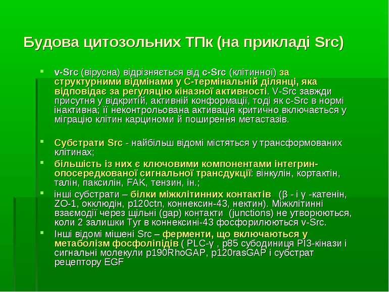 Будова цитозольних ТПк (на прикладі Src) v-Src (вірусна) відрізняється від c-...
