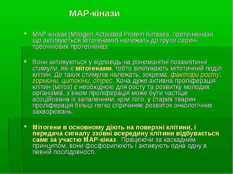 МАР-кінази МАР-кінази (Mitogen Activated Protein Kinases, протеїнкінази, що а...