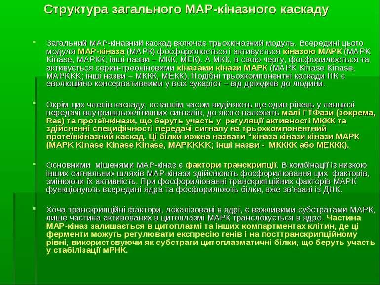 Структура загального МАР-кіназного каскаду Загальний МАР-кіназний каскад вклю...