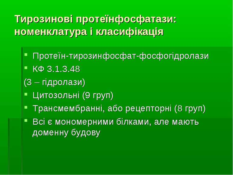 Тирозинові протеїнфосфатази: номенклатура і класифікація Протеїн-тирозинфосфа...