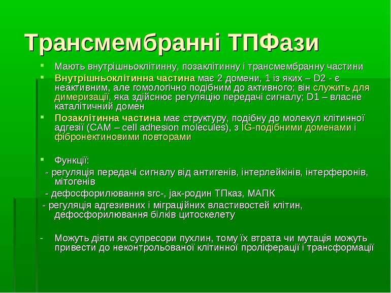 Трансмембранні ТПФази Мають внутрішньоклітинну, позаклітинну і трансмембранну...