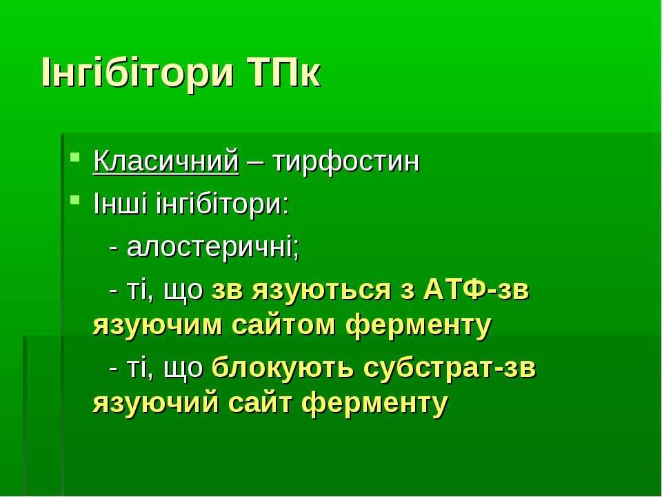 Інгібітори ТПк Класичний – тирфостин Інші інгібітори: - алостеричні; - ті, що...