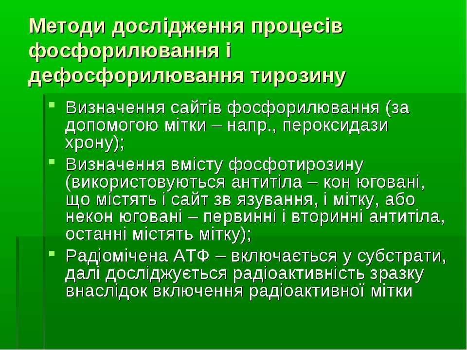 Методи дослідження процесів фосфорилювання і дефосфорилювання тирозину Визнач...
