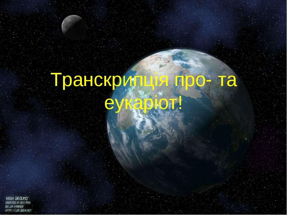 Транскрипція про- та еукаріот!