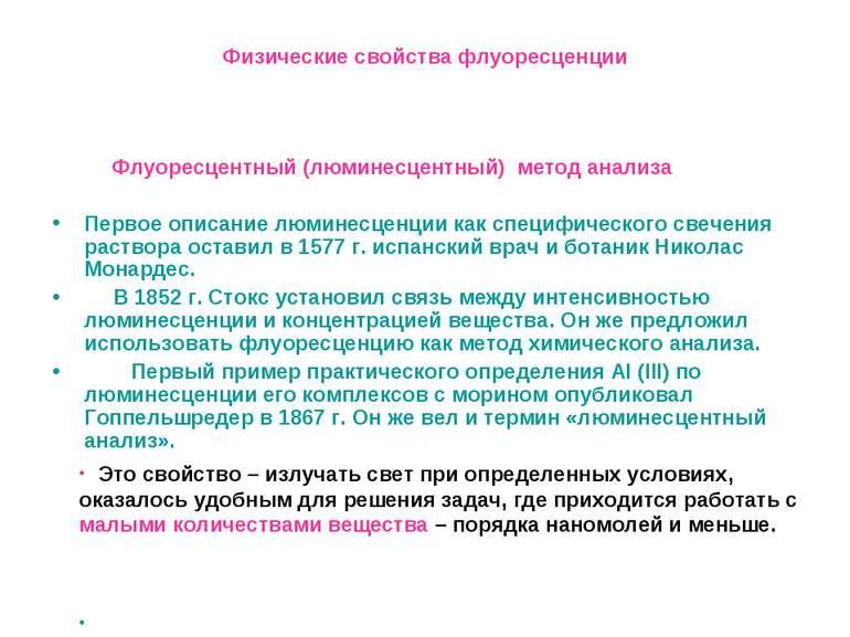 Физические свойства флуоресценции Флуоресцентный (люминесцентный) метод анали...