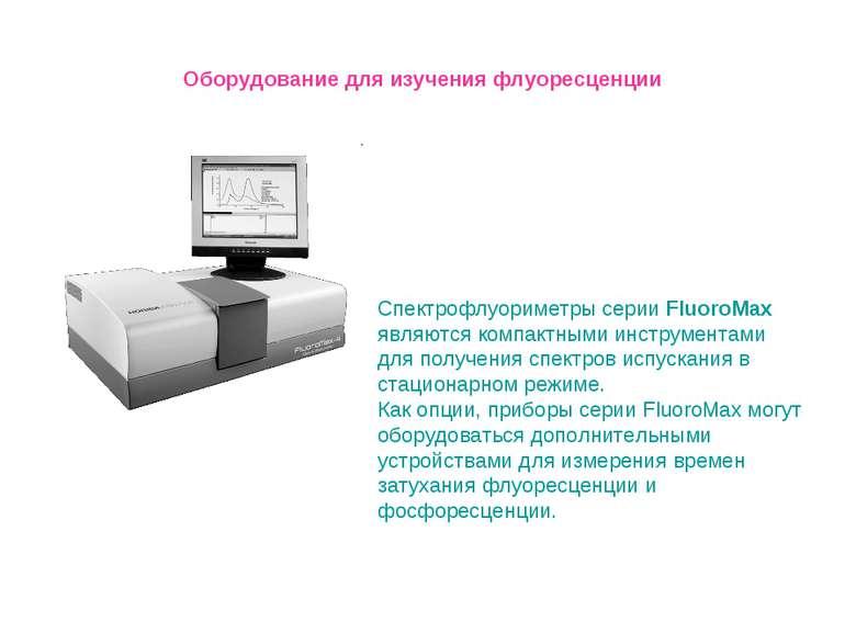 Оборудование для изучения флуоресценции Спектрофлуориметры серии FluoroMax яв...