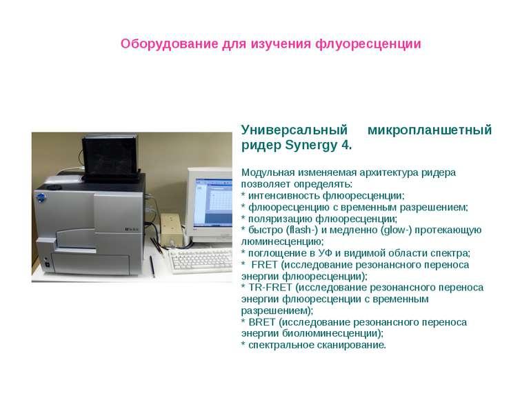 Универсальный микропланшетный ридер Synergy 4. Модульная изменяемая архитекту...