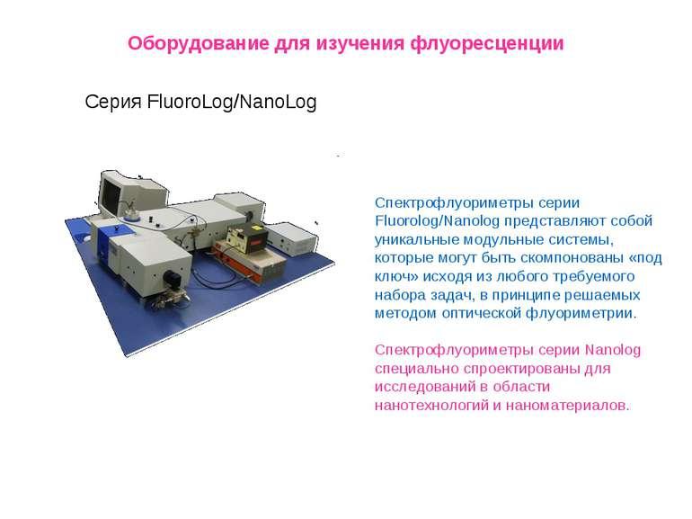 Оборудование для изучения флуоресценции Серия FluoroLog/NanoLog Спектрофлуори...