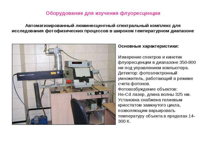 Автоматизированный люминесцентный спектральный комплекс для исследования фото...