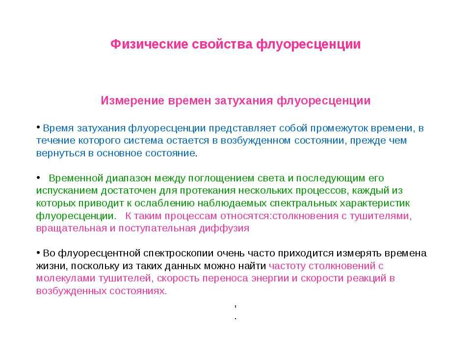 Физические свойства флуоресценции Измерение времен затухания флуоресценции Вр...