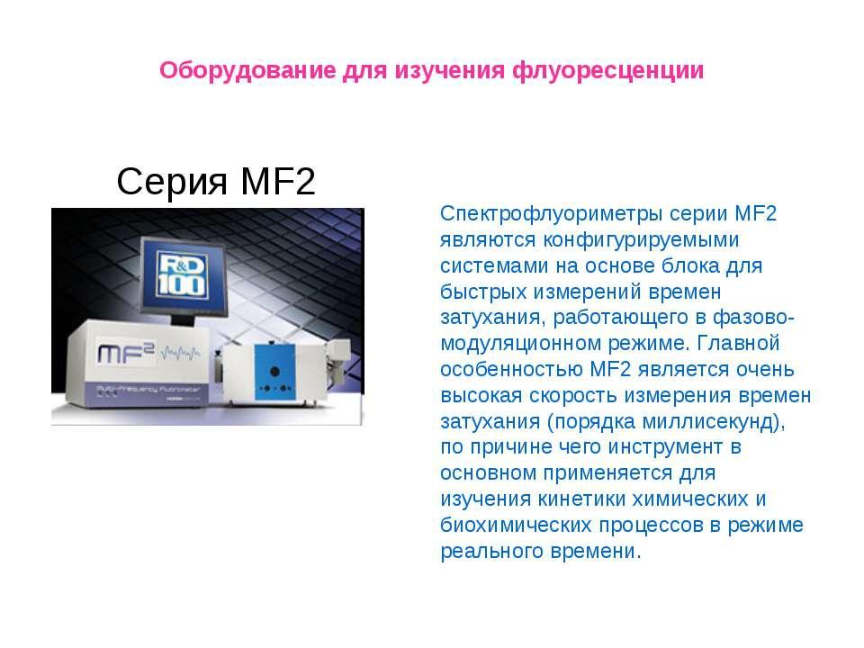 Оборудование для изучения флуоресценции Серия MF2 Спектрофлуориметры серии MF...