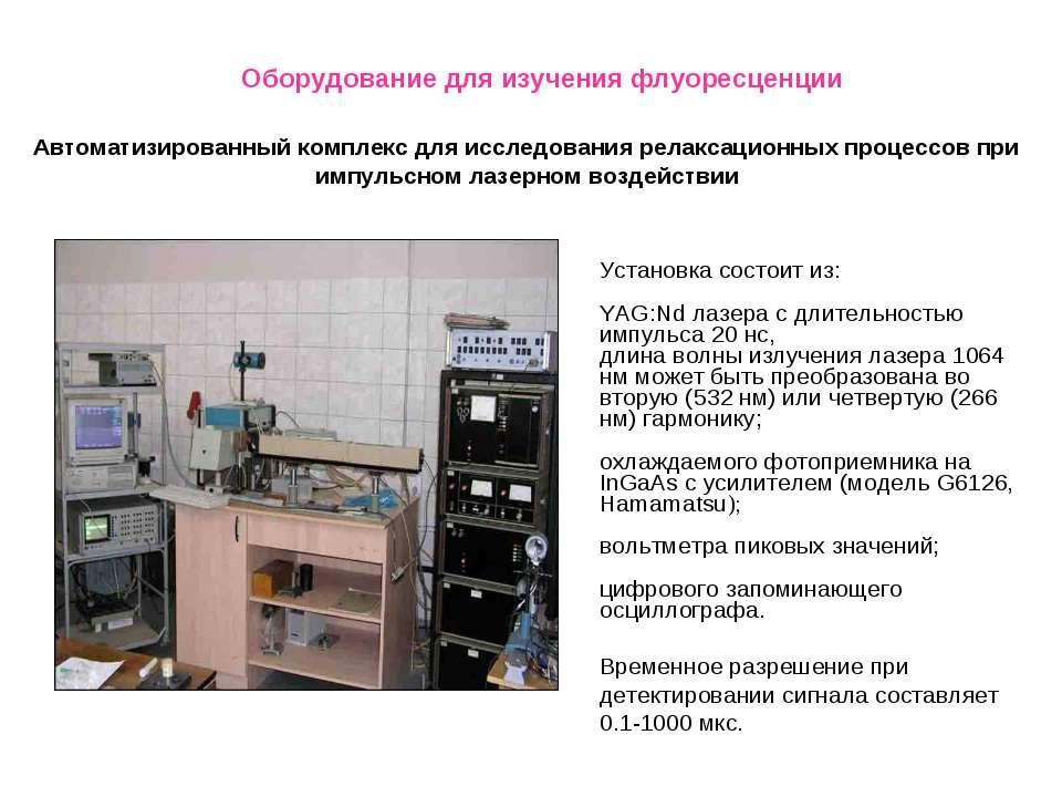 Установка состоит из: YAG:Nd лазера с длительностью импульса 20 нс, длина вол...