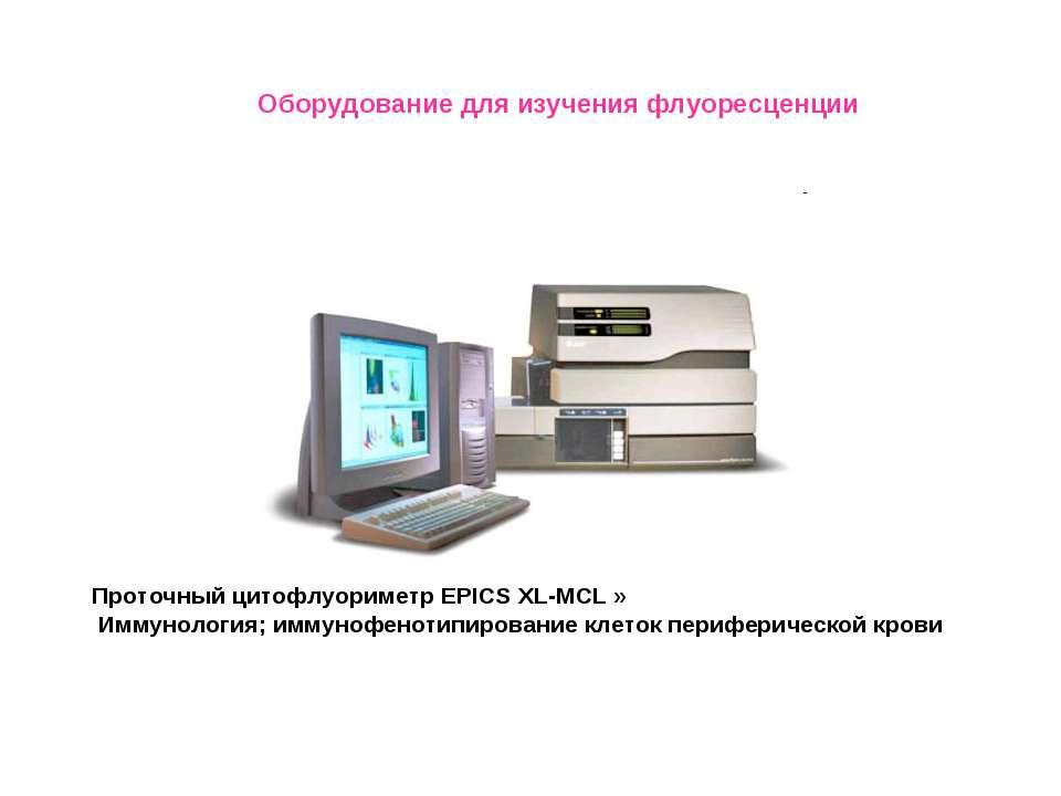 Проточный цитофлуориметр EPICS XL-MCL » Иммунология; иммунофенотипирование кл...