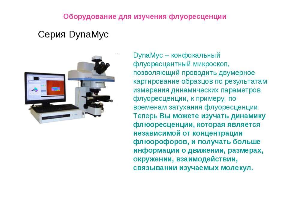 Оборудование для изучения флуоресценции Серия DynaMyc DynaMyc – конфокальный ...