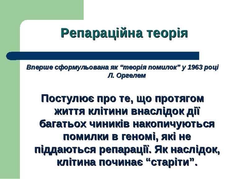 """Репараційна теорія Вперше сформульована як """"теорія помилок"""" у 1963 році Л. Ор..."""