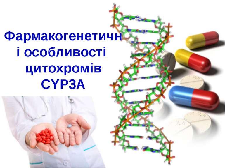 Фармакогенетичні особливості цитохромів CYP3A