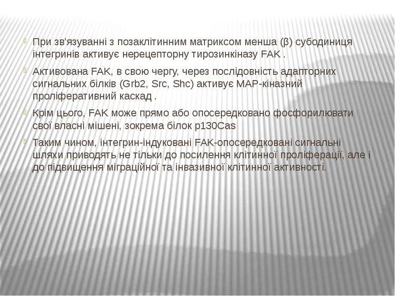 При зв'язуванні з позаклітинним матриксом менша (β) субодиниця інтегринів акт...