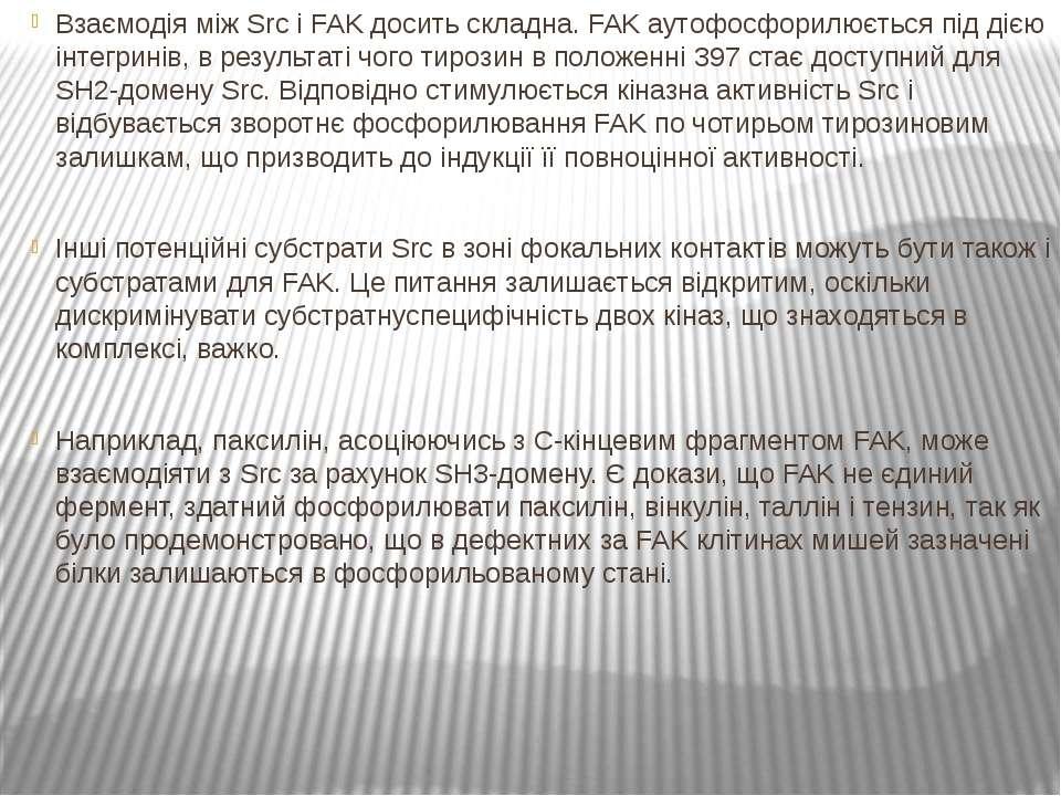 Взаємодія між Src і FAK досить складна. FAK аутофосфорилюється під дією інтег...