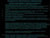 Розділення субклітинних компонентів: класичний варіант фракціонування Диферен...