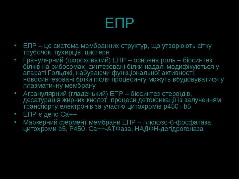 ЕПР ЕПР – це система мембранних структур, що утворюють сітку трубочок, пухирц...