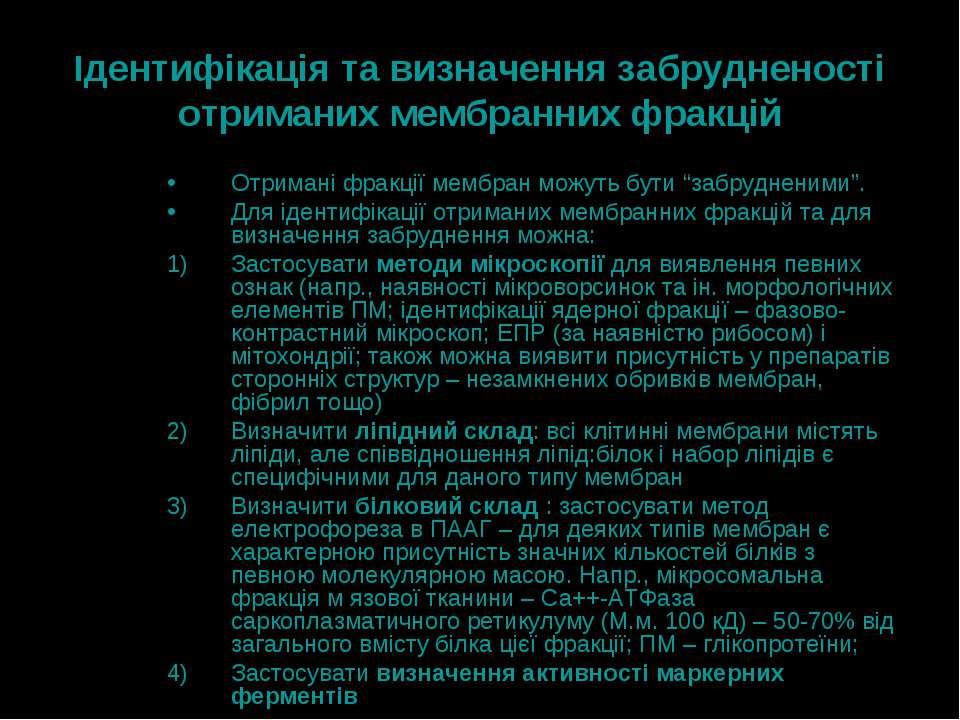 Ідентифікація та визначення забрудненості отриманих мембранних фракцій Отрима...