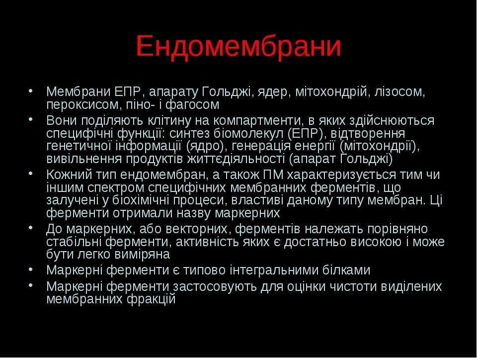 Ендомембрани Мембрани ЕПР, апарату Гольджі, ядер, мітохондрій, лізосом, перок...
