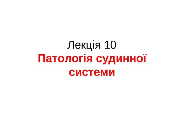 Лекція 10 Патологія судинної системи