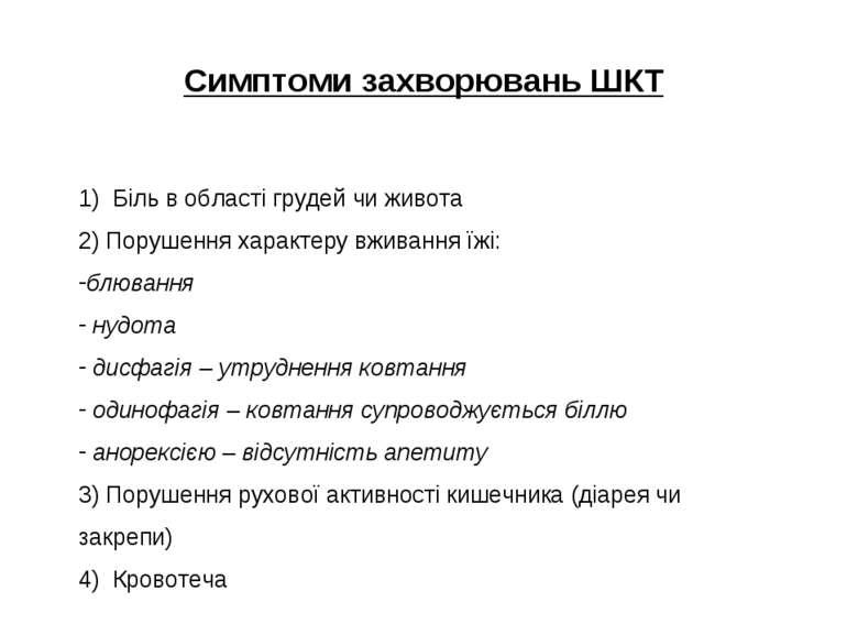 Симптоми захворювань ШКТ 1) Біль в області грудей чи живота 2) Порушення хара...