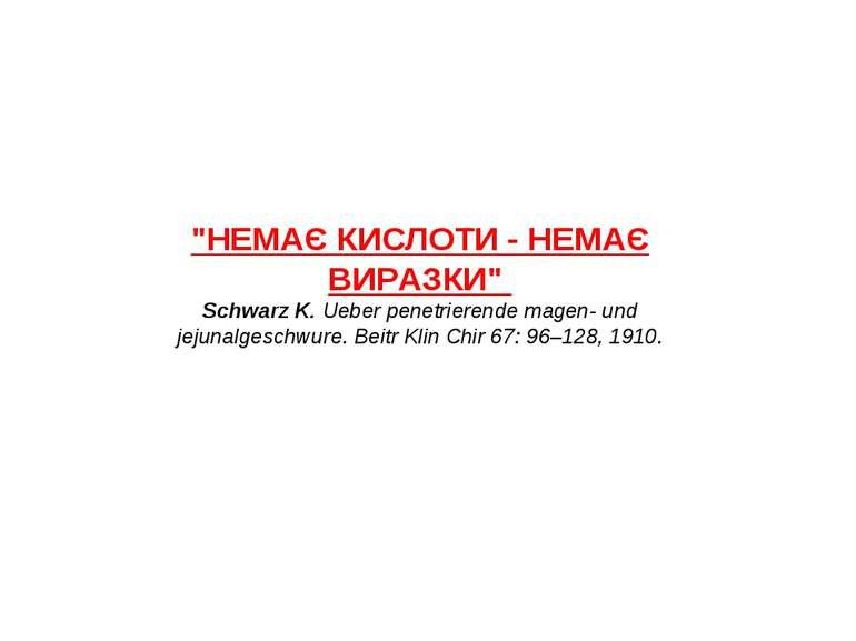 """НЕМАЄ КИСЛОТИ - НЕМАЄ ВИРАЗКИ"" Schwarz K. Ueber penetrierende magen- und jej..."