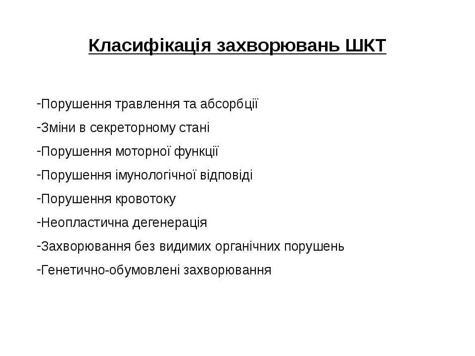 Класифікація захворювань ШКТ Порушення травлення та абсорбції Зміни в секрето...