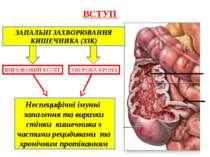 ВСТУП Неспецифічні імунні запалення та виразки стінки кишечника з частими рец...